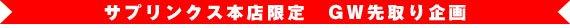サプリンクス本店限定 GW先取り企画