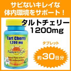 タルトチェリー 1200mg(アントシアニン高含有) 30粒(タブレット) サプリメント