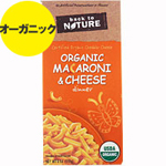 オーガニックマカロニ&チーズ(ソースミックス付き)