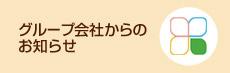 グループ会社からのお知らせ