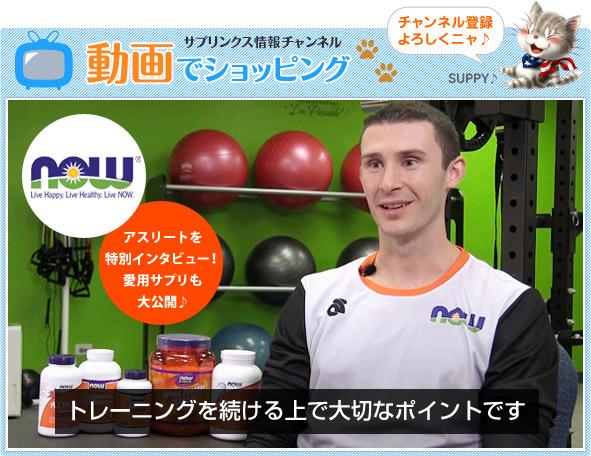 スポーツサプリ紹介