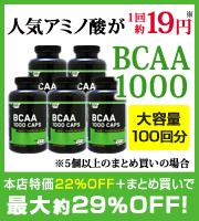 BCAA1000