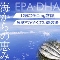 スーパー フィソール EPA DHA