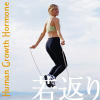 HGH 成長ホルモン