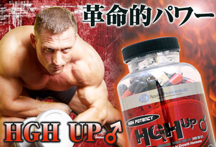 HGH UP 150粒(グロースホルモンブースター)