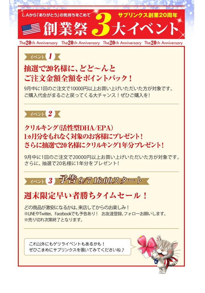 サプリンクスVitamin News 2018.9.1